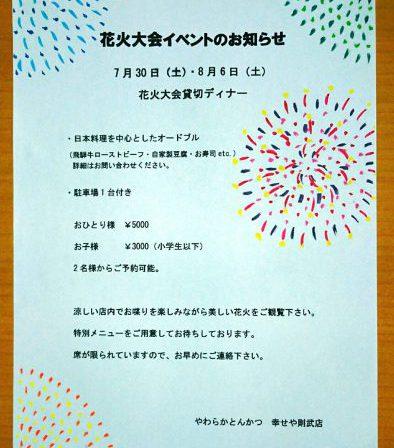 *Noritake blog 7.30*